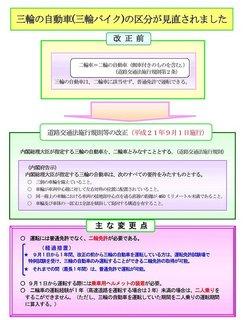 道交法改定21年9月.jpg